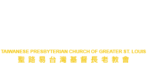 Taiwanese Presbyterian Church of Greater St. Louis