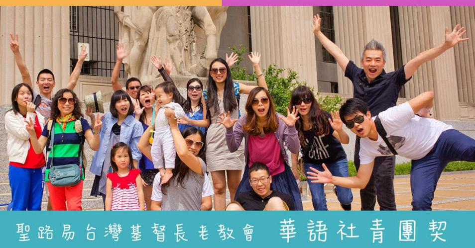 華語社青團契聚會